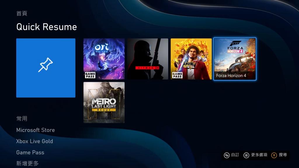 Xbox 有了 Quick Resume,游戏可以随时切换,不会丢失进度。