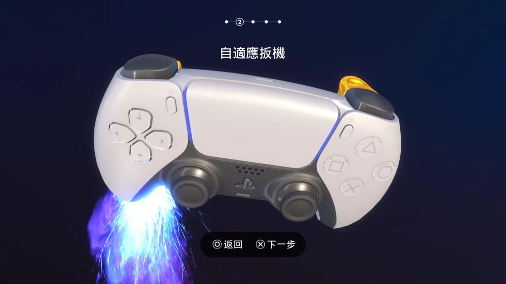 按下 DualSense 手柄的扳机键,阻力会变。外加 3D 震动,让玩家感受到游戏的真实。